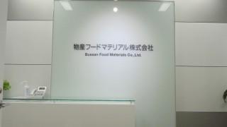 14物産フードマテリアル株式会社様入居工事