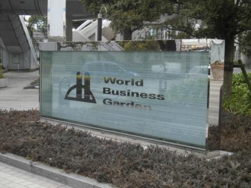 ワールドビジネスガーデン内ビル名サイン 新設工事のアイキャッチ画像