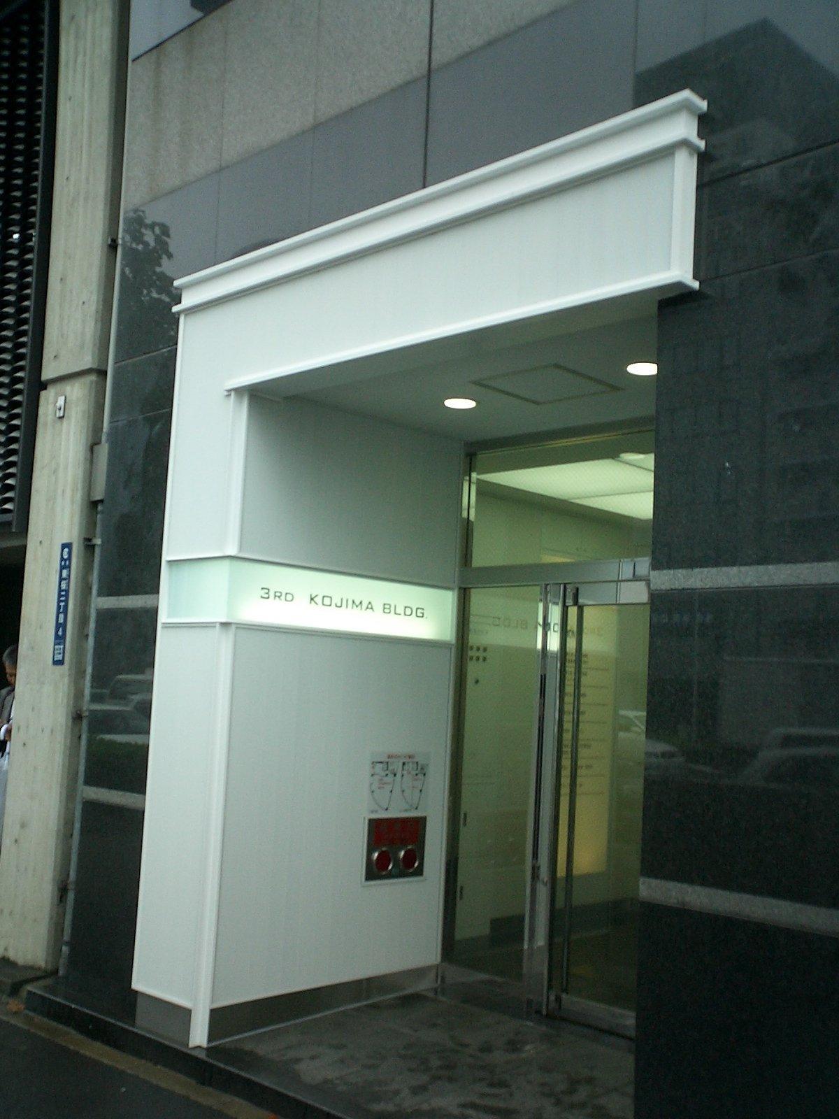 名古屋市 3rd KOJIMAビル リニューアル工事のアイキャッチ画像