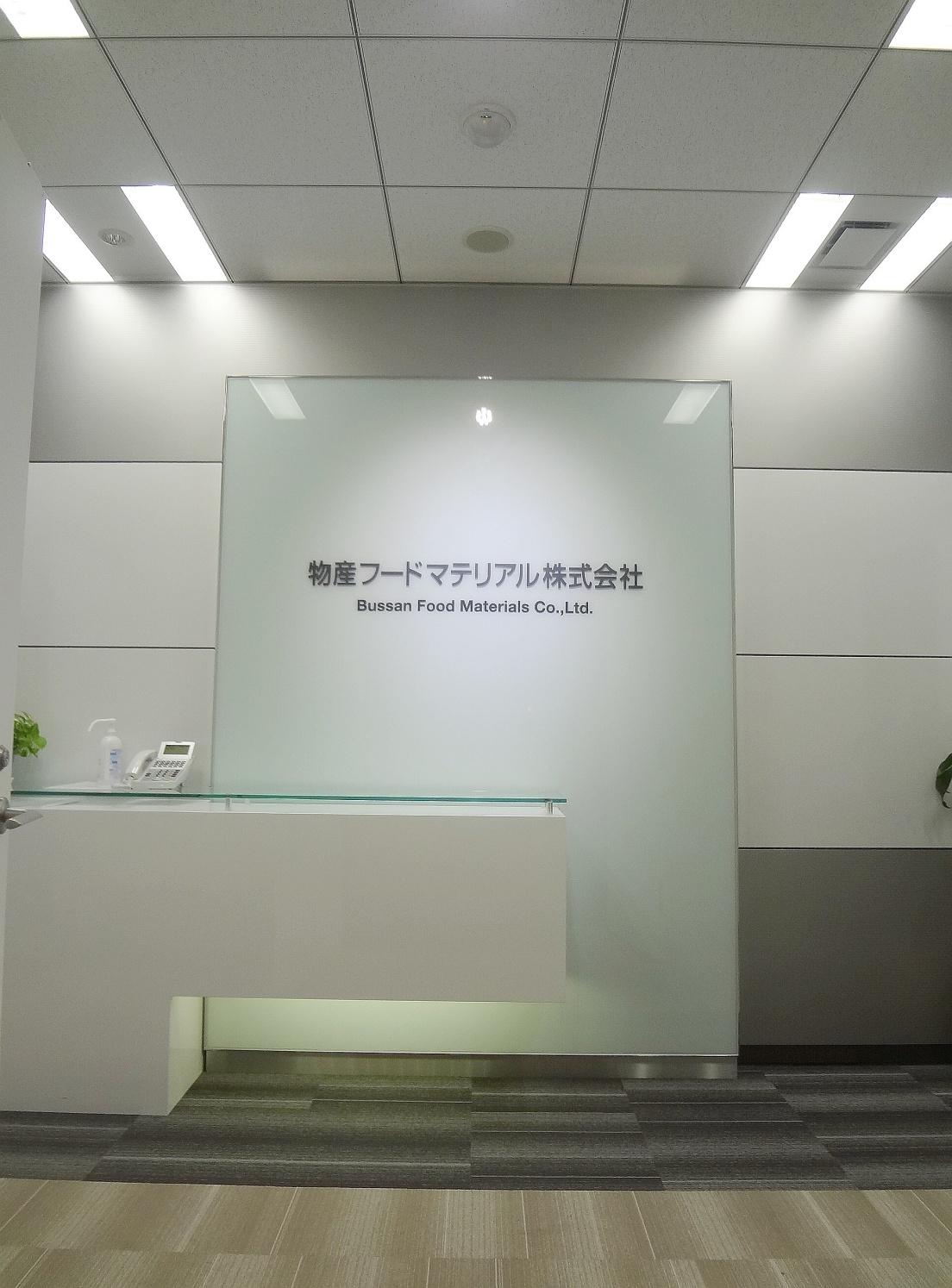 物産フードマテリアル株式会社様 入居工事のアイキャッチ画像